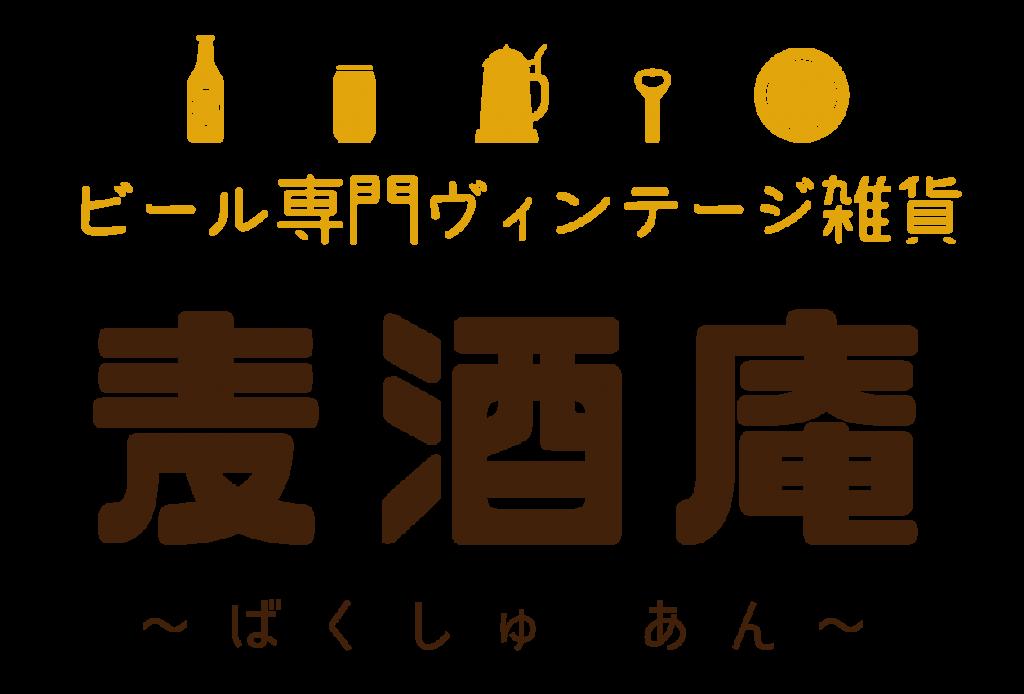 ビール専門ヴィンテージ雑貨 麦酒庵
